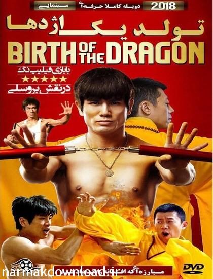دانلود فیلم Birth of the Dragon 2016 دوبله فارسی با لینک مستقیم