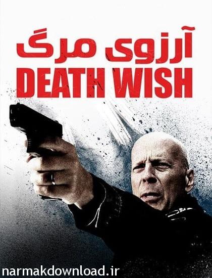 دانلود فیلم Death Wish 2018 دوبله فارسی با لینک مستقیم از نارمک دانلود