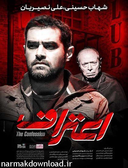 دانلود رایگان فیلم ایرانی تئاتر اعتراف با کیفیت عالی 1080p با لینک مستقیم