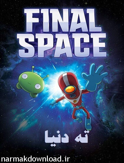دانلود قسمت آخر سریال Final Space دوبله فارسی با لینک مستقیم