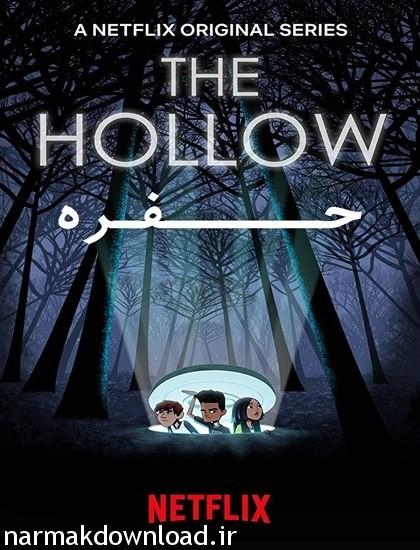 دانلود قسمت آخر سریال The Hollow دوبله فارسی با لینک مستقیم