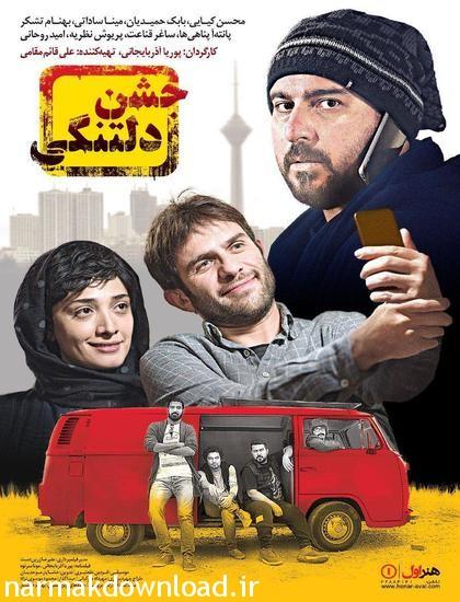 دانلود رایگان فیلم ایرانی جشن دلتنگی با کیفیت عالی 1080p با لینک مستقیم
