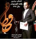 دانلود فیلم مراسم هجدهمین جشن سینمایی حافظ 97 با لینک مستقیم