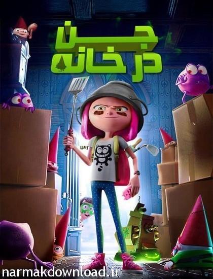 دانلود انیمیشن Gnome Alone 2017 جن در خانه دوبله فارسی با لینک مستقیم