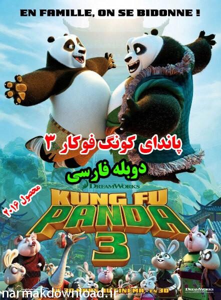 دانلود انیمیشن Kung Fu Panda 3 2016 دوبله فارسی با لینک مستقیم