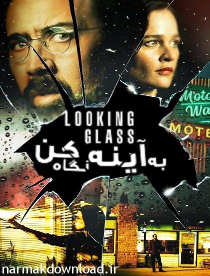 دانلود فیلم Looking Glass 2018 فیلم به آینه نگاه کن دوبله فارسی