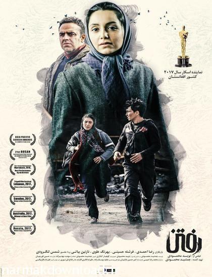 دانلود رایگان فیلم ایرانی رفتن با کیفیت عالی 1080p با لینک مستقیم