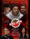 دانلود رایگان قسمت 14 سریال ساخت ایران فصل 2 با کیفیت عالی