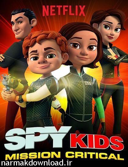 دانلود انیمیشن Spy Kids: Mission Critical 2018 دوبله فارسی با لینک مستقیم