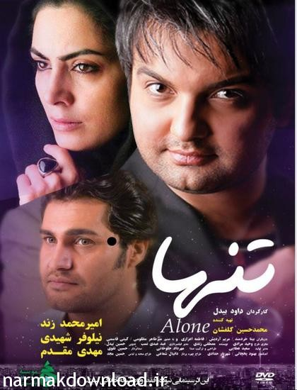 دانلود رایگان فیلم ایرانی تنها با کیفیت عالی 1080p با لینک مستقیم