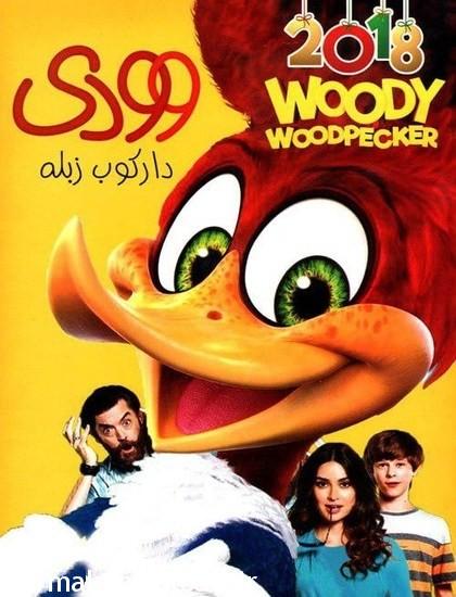 دانلود انیمیشن Woody Woodpecker 2017 دوبله فارسی با لینک مستقیم