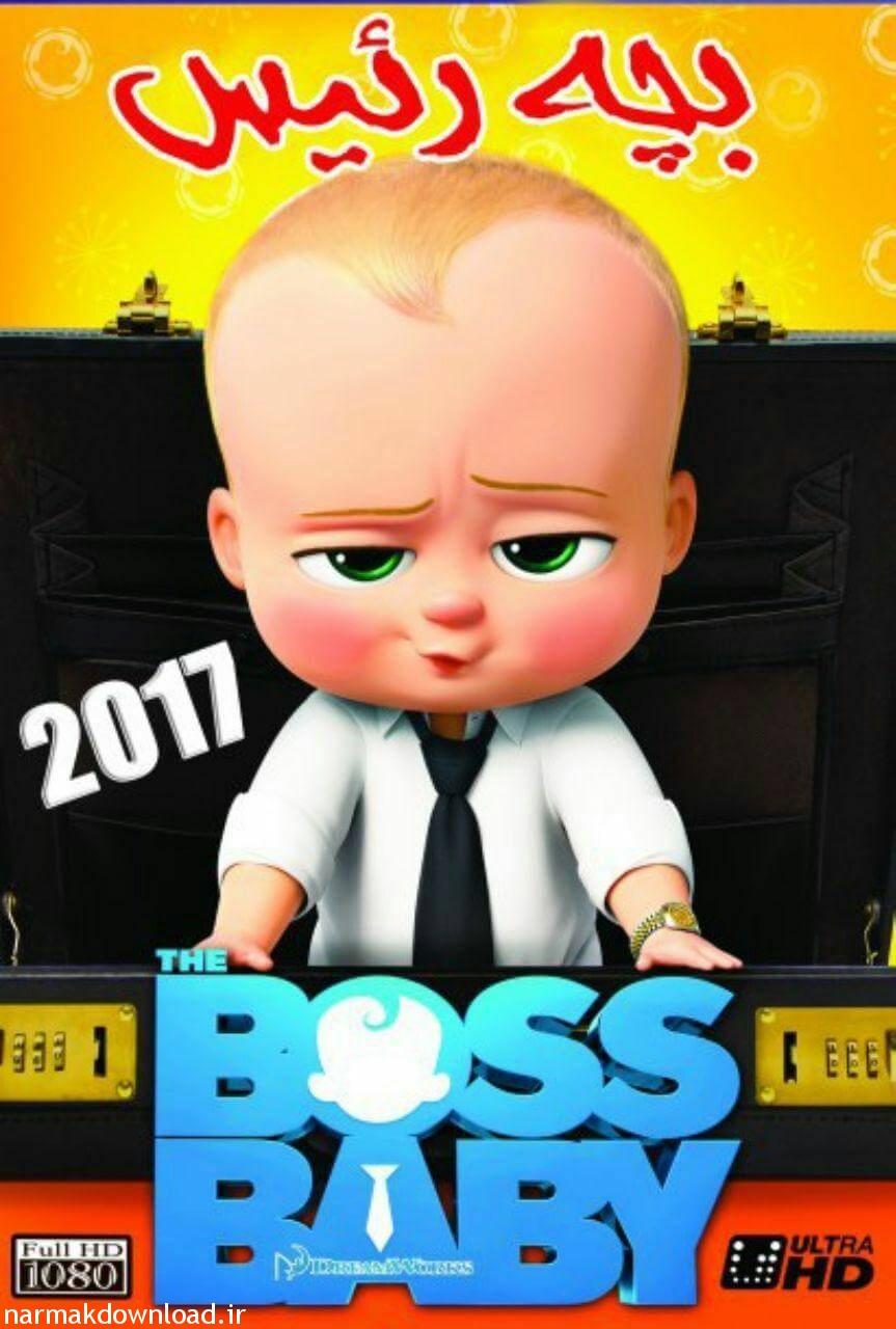 دانلود انیمیشن The Boss Baby 2017 دوبله فارسی با لینک مستقیم