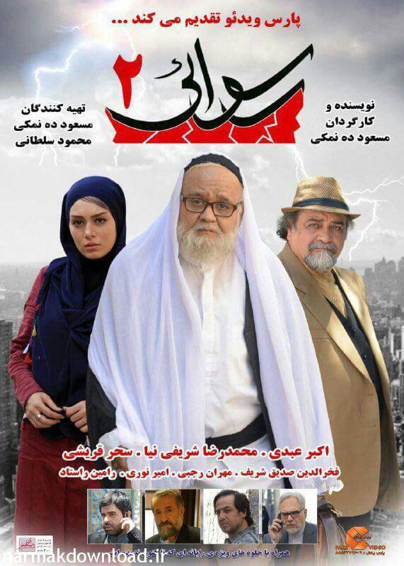 دانلود رایگان فیلم ایرانی رسوایی 2 با کیفیت عالی حجم کم