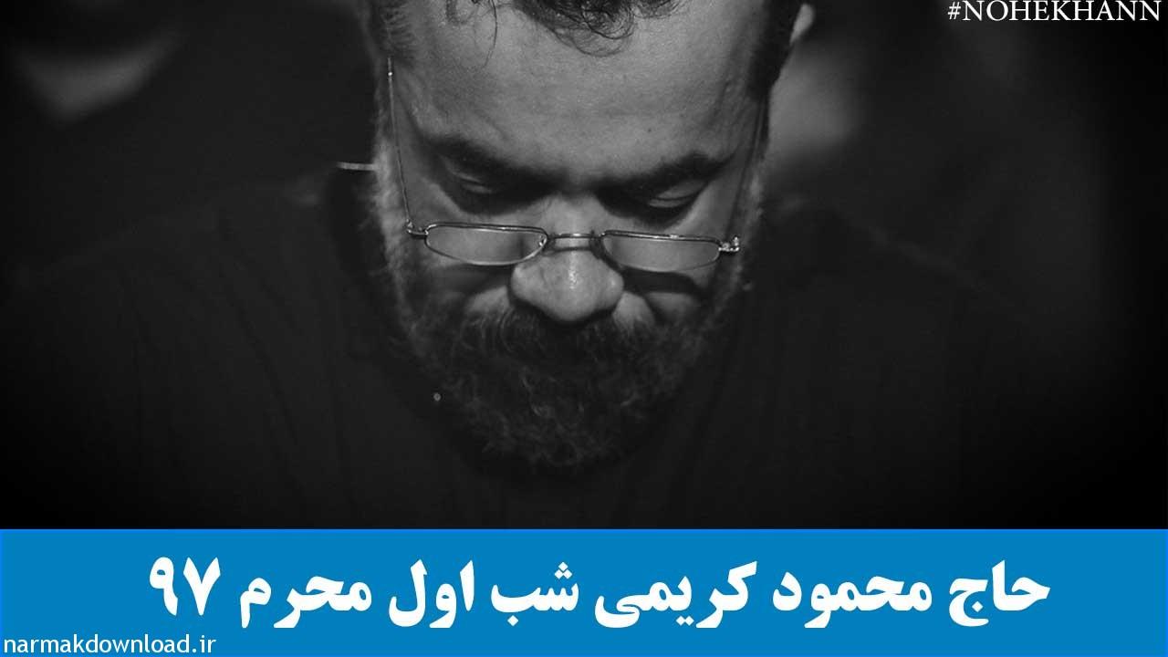 شب اول محرم 97 با نوای محمود کریمی با لینک مستقیم