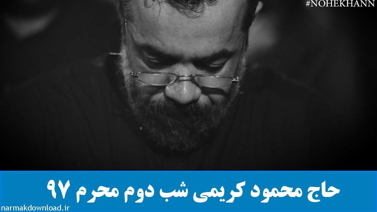 شب دوم محرم 97 با نوای محمود کریمی با لینک مستقیم