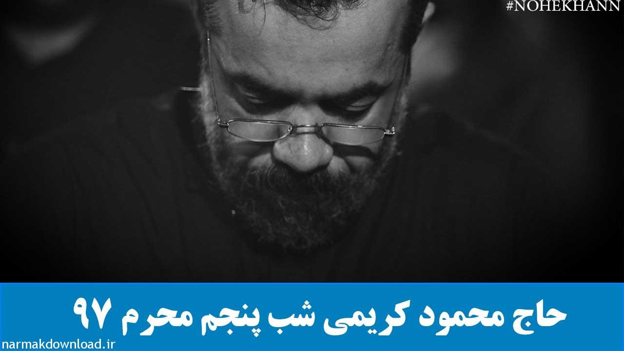شب پنچم محرم 97 با نوای محمود کریمی با لینک مستقیم