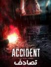 دانلود فیلم Accident 2017 دوبله فارسی