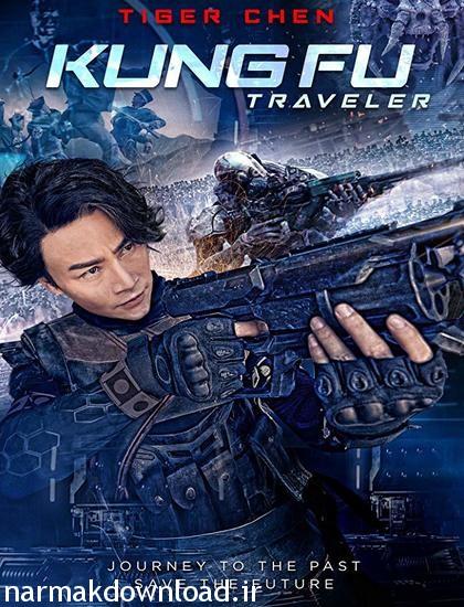 دانلود فیلم Kung Fu Traveler 2017 دوبله فارسی