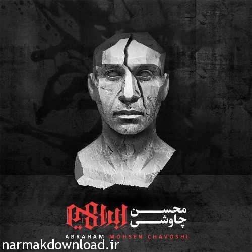 دانلود رایگان آلبوم محسن چاوشی بنام ابراهیم