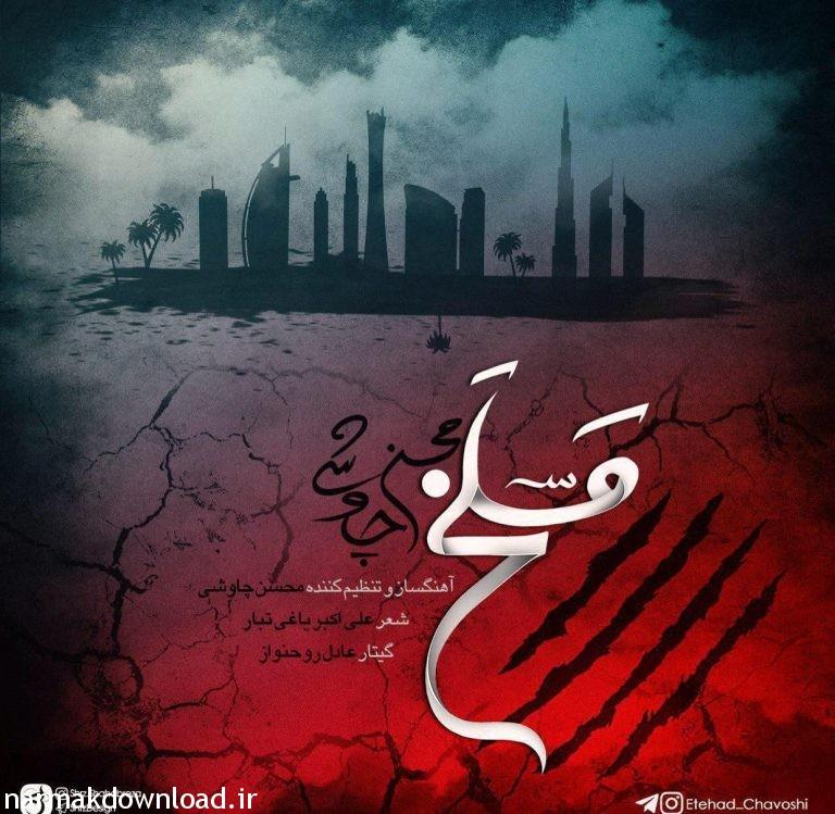 دانلود آهنگ مسلخ از محسن چاووشی