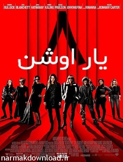 دانلود فیلم Oceans 8 2018 دوبله فارسی