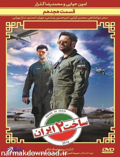 دانلود رایگان قسمت هیجدهم سریال ساخت ایران 2 با لینک مستقیم