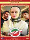 دانلود قسمت 17 سریال ساخت ایران فصل 2