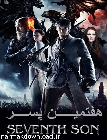 دانلود فیلم Seventh Son 2014 دوبله فارسی