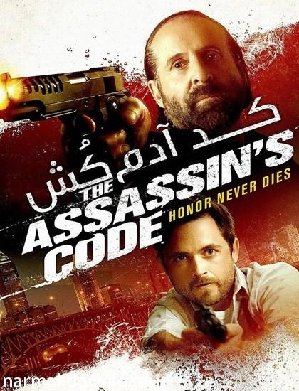 دانلود فیلم The Assassins Code 2018 دوبله فارسی