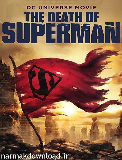 دانلود انیمیشن The Death of Superman 2018 دوبله فارسی