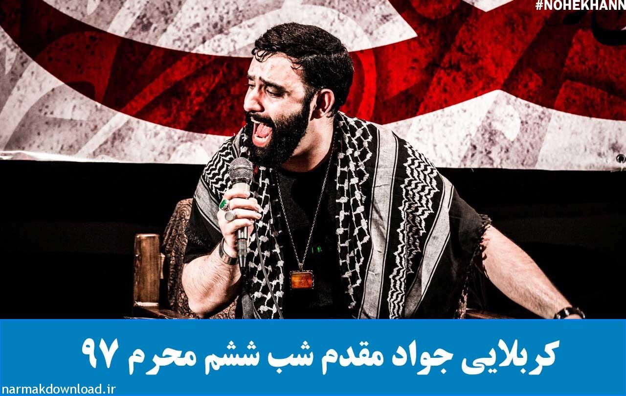 شب ششم محرم 97 با نوای جواد مقدم با لینک مستقیم