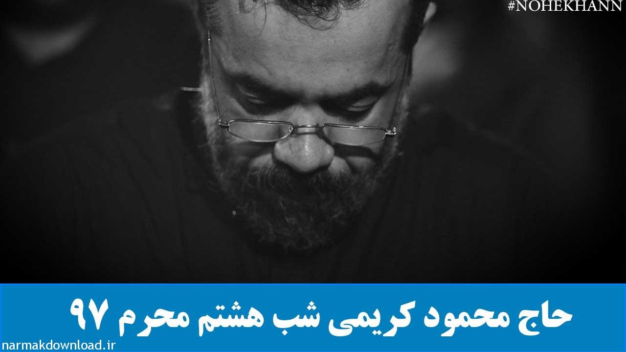 شب هشتم محرم ۹۷ با نوای محمود کریمی با لینک مستقیم