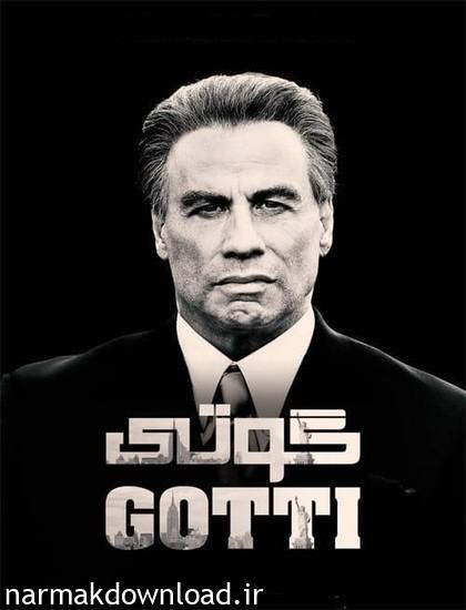 دانلود رایگان فیلم Gotti 2018 دوبله فارسی