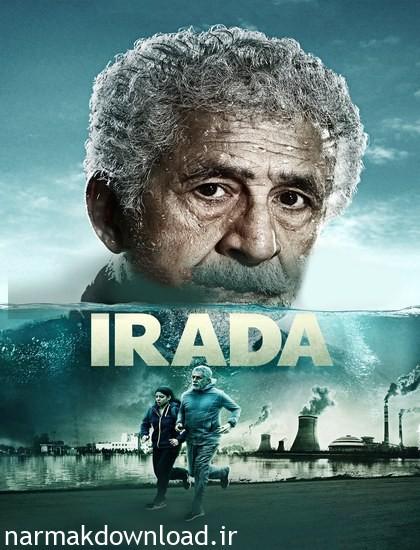 دانلود فیلم Irada 2017 دوبله فارسی