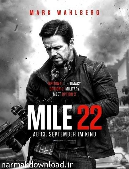 دانلود فیلم Mile 22 2018 با لینک مستقیم