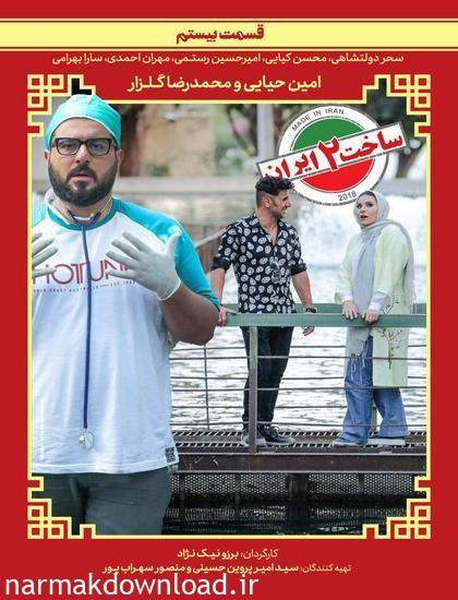 دانلود رایگان قسمت 20 سریال ساخت ایران فصل 2 با کیفیت عالی
