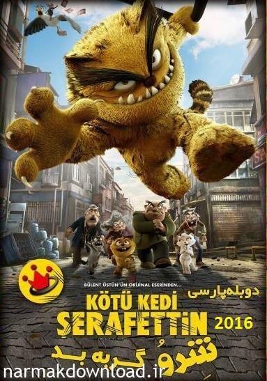 دانلود انیمیشن 2016 Bad Cat دوبله فارسی