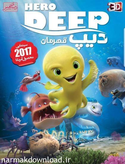 دانلود انیمیشن 2017 Deep دوبله فارسی