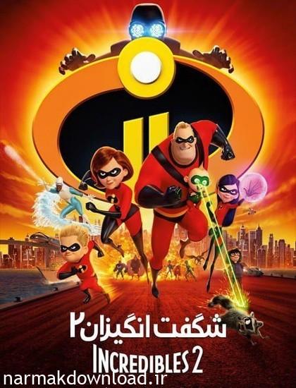 دانلود رایگان انیمیشن Incredibles 2018 دوبله فارسی