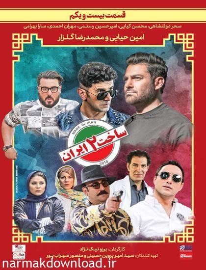 دانلود رایگان قسمت 21 سریال ساخت ایران فصل 2