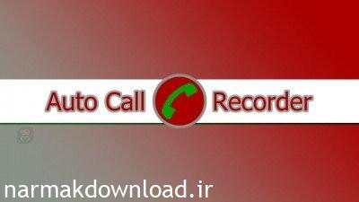 دانلود Auto Call Recorder PRO 1.7.2 برای اندروید