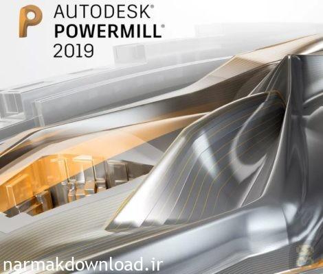 دانلود رایگان Autodesk PowerMill 2019.1.1 همراه کرک