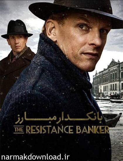 دانلود فیلم The Resistance Banker 2018 دوبله فارسی