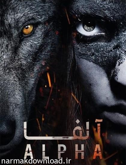 دانلود فیلم Alpha 2018 آلفا دوبله فارسی
