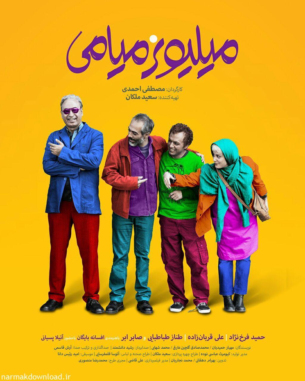 فیلم ایرانی میلیونر میامی با لینک مستقیم