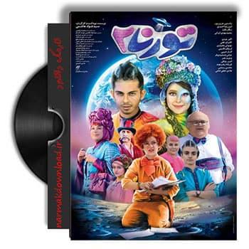 دانلود فیلم ایرانی تورنادو