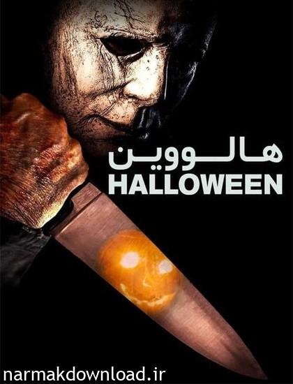 دانلود فیلم Halloween 2018 دوبله فارسی
