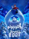 دانلود انیمیشن Smallfoot 2018 پا کوچولو دوبله فارسی