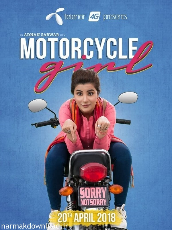 دانلود فیلم Motorcycle Girl 2018 با لینک مستقیم