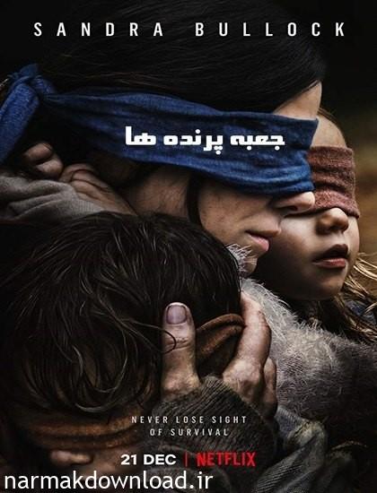 دانلود رایگان فیلم Bird Box 2018 دوبله فارسی